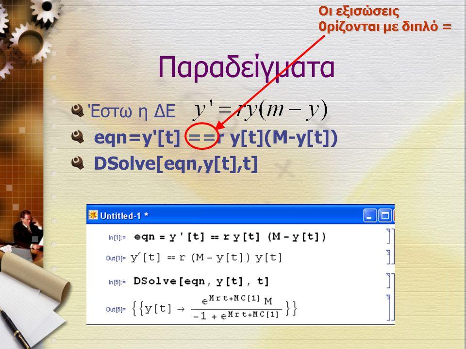 Παραδείγματα Έστω η ΔΕ eqn=y [t] ==r y[t](M-y[t]) DSolve[eqn,y[t],t]